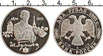 Изображение Монеты Россия 2 рубля 1995 Серебро Proof- 125 лет со дня рожде