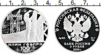 Изображение Мелочь Россия 3 рубля 2020 Серебро Proof 100 лет Плану ГОЭЛРО