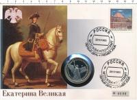 Изображение Подарочные монеты Россия 1 рубль 1992 Медно-никель Proof