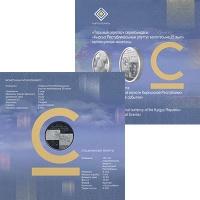 Изображение Подарочные монеты Киргизия 5 сом 2018 Медно-никель UNC 25 лет Национальной