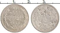 Изображение Монеты 1894 – 1917 Николай II 15 копеек 1908 Серебро XF- СПБ ЭБ