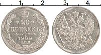 Изображение Монеты 1894 – 1917 Николай II 20 копеек 1909 Серебро XF СПБ ЭБ
