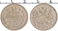 Изображение Монеты 1894 – 1917 Николай II 20 копеек 1912 Серебро XF СПБ ЭБ