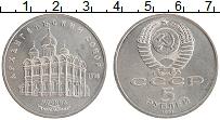 Изображение Монеты СССР 5 рублей 1991 Медно-никель UNC- Архангельский собор