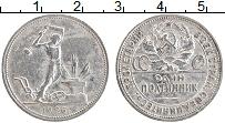 Изображение Монеты СССР 1 полтинник 1926 Серебро XF- ПЛ