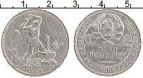 Изображение Монеты СССР 1 полтинник 1924 Серебро XF Герб СССР. Кузнец. П