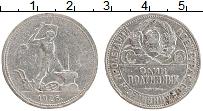 Изображение Монеты СССР 1 полтинник 1926 Серебро XF Герб СССР. Кузнец. П
