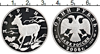 Изображение Монеты Россия 1 рубль 2006 Серебро Proof Дзерен