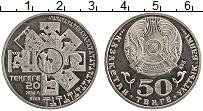 Изображение Монеты Казахстан 50 тенге 2013 Медно-никель UNC- 20 лет введения тенг
