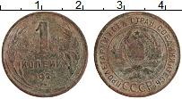 Изображение Монеты СССР 1 копейка 1924 Медь XF Герб