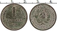 Изображение Монеты СССР 1 копейка 1924 Медь VF Герб СССР