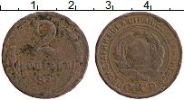Изображение Монеты СССР 2 копейки 1924 Медь VF Герб СССР
