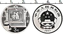 Изображение Монеты Китай 3 юаня 2017 Серебро Proof Новый Год!