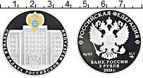 Изображение Мелочь Россия 3 рубля 2020 Серебро Proof 25 лет Счетной палат