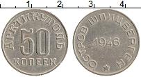 Продать Монеты Шпицберген 50 копеек 1946 Медно-никель