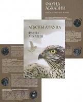 Изображение Подарочные монеты Абхазия Фауна Абхазии 2020 Медно-никель UNC