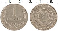 Изображение Монеты СССР 1 рубль 1984 Медно-никель XF