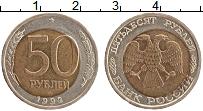 Изображение Монеты Россия 50 рублей 1992 Биметалл XF+ Брак - смещение. ЛМД