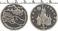 Изображение Монеты Россия 3 рубля 1992 Медно-никель Proof Северный конвой. Род