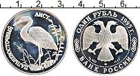 Изображение Монеты Россия 1 рубль 1995 Серебро Proof- Дальневосточный аист