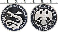 Изображение Монеты Россия 1 рубль 2006 Серебро Proof Уссурийский когтисты