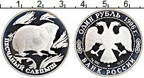 Изображение Монеты Россия 1 рубль 1996 Серебро Proof Песчаный слепыш