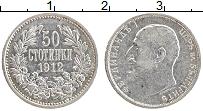 Изображение Монеты Болгария 50 стотинок 1912 Серебро VF Фердинанд I