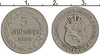 Изображение Монеты Болгария 5 стотинок 1888 Медно-никель XF