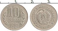 Изображение Монеты Болгария 10 стотинок 1981 Медно-никель XF