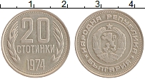 Изображение Монеты Болгария 20 стотинок 1974 Медно-никель XF