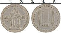 Изображение Монеты Болгария 1 лев 1969 Медно-никель VF 25 лет социалистичес