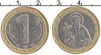 Изображение Монеты Болгария 1 лев 2002 Биметалл XF Святой Иоанн Рыльски