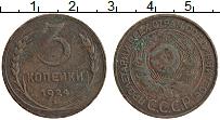 Изображение Монеты СССР 3 копейки 1924 Медь VF Поворот примерно 30
