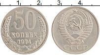 Продать Монеты  50 копеек 1974 Медно-никель