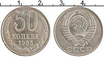 Продать Монеты  50 копеек 1985 Медно-никель