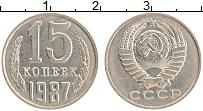Изображение Монеты СССР 15 копеек 1987 Медно-никель XF