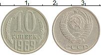 Изображение Монеты СССР 10 копеек 1969 Медно-никель XF
