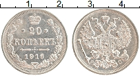 Изображение Монеты 1894 – 1917 Николай II 20 копеек 1916 Серебро XF ВС
