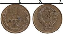 Продать Монеты  1 копейка 1982 Медь