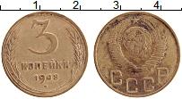 Продать Монеты  3 копейки 1948 Медь