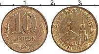 Продать Монеты  10 копеек 1991 сталь с медным покрытием