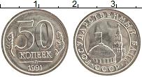 Продать Монеты  50 копеек 1991 Медно-никель