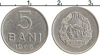 Изображение Монеты Румыния 5 бани 1966 Медно-никель XF