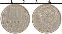 Изображение Монеты СССР 50 копеек 1977 Медно-никель XF