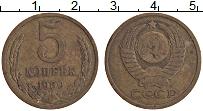 Изображение Монеты СССР 5 копеек 1980 Латунь VF