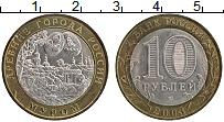 Изображение Монеты Россия 10 рублей 2003 Биметалл XF Муром. СПМД