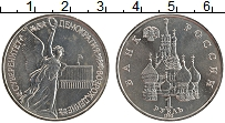 Изображение Монеты Россия 1 рубль 1992 Медно-никель UNC Сувернитет. Демократ