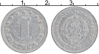 Изображение Монеты Югославия 1 динар 1953 Алюминий XF