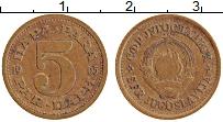 Изображение Монеты Югославия 5 пар 1965 Бронза XF