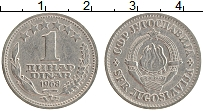 Изображение Монеты Югославия 1 динар 1968 Медно-никель XF